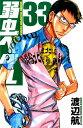 弱虫ペダル(33) (少年チャンピオンコミックス) [ 渡辺航 ]