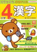 小学4年の漢字