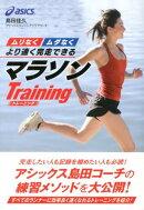 """""""ムリなく""""""""ムダなく""""より速く完走できるマラソンTraining"""