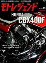 モトレジェンド(volume 06(2017)) 開発ストーリーから読み解くバイクと人 ホンダCBX400F編 (サンエイムック)