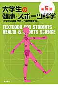 大学生の健康・スポーツ科学第5版