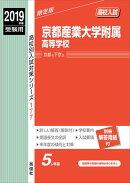 京都産業大学附属高等学校(2019年度受験用)