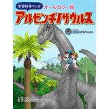 アルゼンチノサウルス (学習科学マンガ恐竜のナゾにせまる)