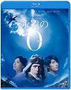 永遠の0 Blu-ray通常版【Blu-ray】 [ 岡田准一 ]