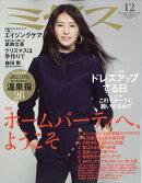 ミセス 2017年 12月号 [雑誌]