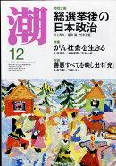 潮 2017年 12月号 [雑誌]