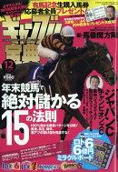 ギャンブル宝典 2017年 12月号 [雑誌]