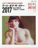 月刊 美術 2017年 12月号 [雑誌]