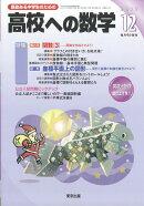 高校への数学 2017年 12月号 [雑誌]