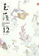 玉藻 2017年 12月号 [雑誌]