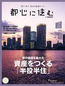 都心に住む by SUUMO (バイ スーモ) 2017年 12月号 [雑誌]