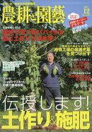 農耕と園藝 2017年 12月号 [雑誌]
