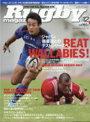 Rugby magazine (ラグビーマガジン) 2017年 12月号 [雑誌]