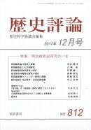 歴史評論 2017年 12月号 [雑誌]