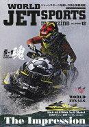 WORLD JET SPORTS (ワールドジェットスポーツ) 2017年 12月号 [雑誌]