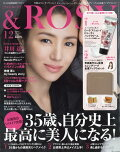 & ROSY 2017年 12月号 [雑誌]