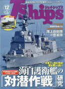 J Ships (ジェイ・シップス) 2017年 12月号 [雑誌]