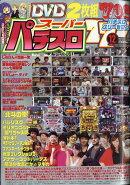 スーパーパチスロ777 2017年 12月号 [雑誌]