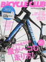 BiCYCLE CLUB (バイシクル クラブ) 2017年 12月号 [雑誌]