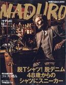 MADURO (マデュロ) 2017年 12月号 [雑誌]