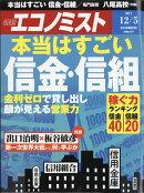 エコノミスト 2017年 12/5号 [雑誌]