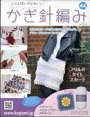 ふだん使いのかわいいかぎ針編み 2017年 12/27号 [雑誌]