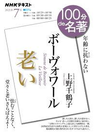 ボーヴォワール『老い』 2021年7月 (100分 de 名著) [ 上野 千鶴子 ]