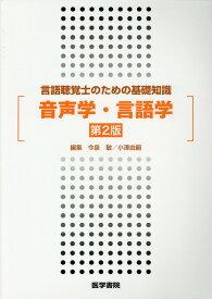 言語聴覚士のための基礎知識 音声学・言語学 第2版 [ 今泉 敏 ]