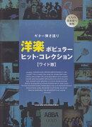 洋楽ポピュラー・ヒット・コレクション【ワイド版】