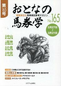 おとなの馬券学(No.165) 開催単位の馬券検討参考マガジン