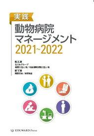 実践動物病院マネージメント(2021~2022) [ なごみグループ ]