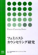 フェミニストカウンセリング研究(vol.8)