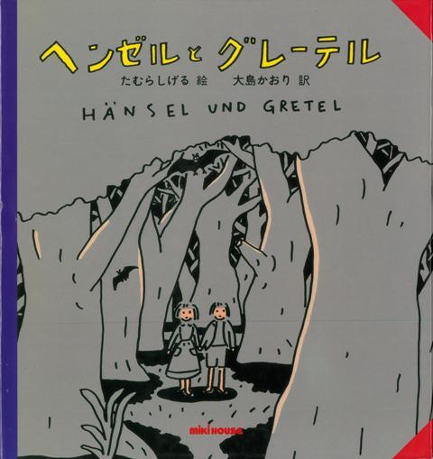 【バーゲン本】ヘンゼルとグレーテル (ミキハウスの絵本) [ グリム ]