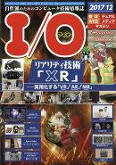 I/O (アイオー) 2017年 12月号 [雑誌]