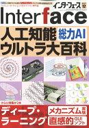 Interface (インターフェース) 2017年 12月号 [雑誌]