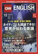 CNN ENGLISH EXPRESS (イングリッシュ・エクスプレス) 2017年 12月号 [雑誌]