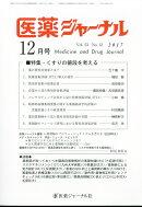 医薬ジャーナル 2017年 12月号 [雑誌]