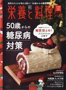 栄養と料理 2017年 12月号 [雑誌]