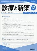 診療と新薬 2017年 12月号 [雑誌]