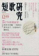 短歌研究 2017年 12月号 [雑誌]
