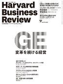 Harvard Business Review (ハーバード・ビジネス・レビュー) 2017年 12月号 [雑誌]