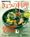 NHK きょうの料理 2017年 12月号 [雑誌]