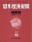 日本経済新聞縮刷版 2017年 12月号 [雑誌]