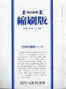 毎日新聞 縮刷版 2017年 12月号 [雑誌]