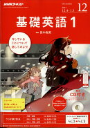 NHK ラジオ 基礎英語1 CD付き 2017年 12月号 [雑誌]