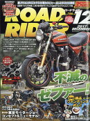 ROAD RIDER (ロードライダー) 2017年 12月号 [雑誌]