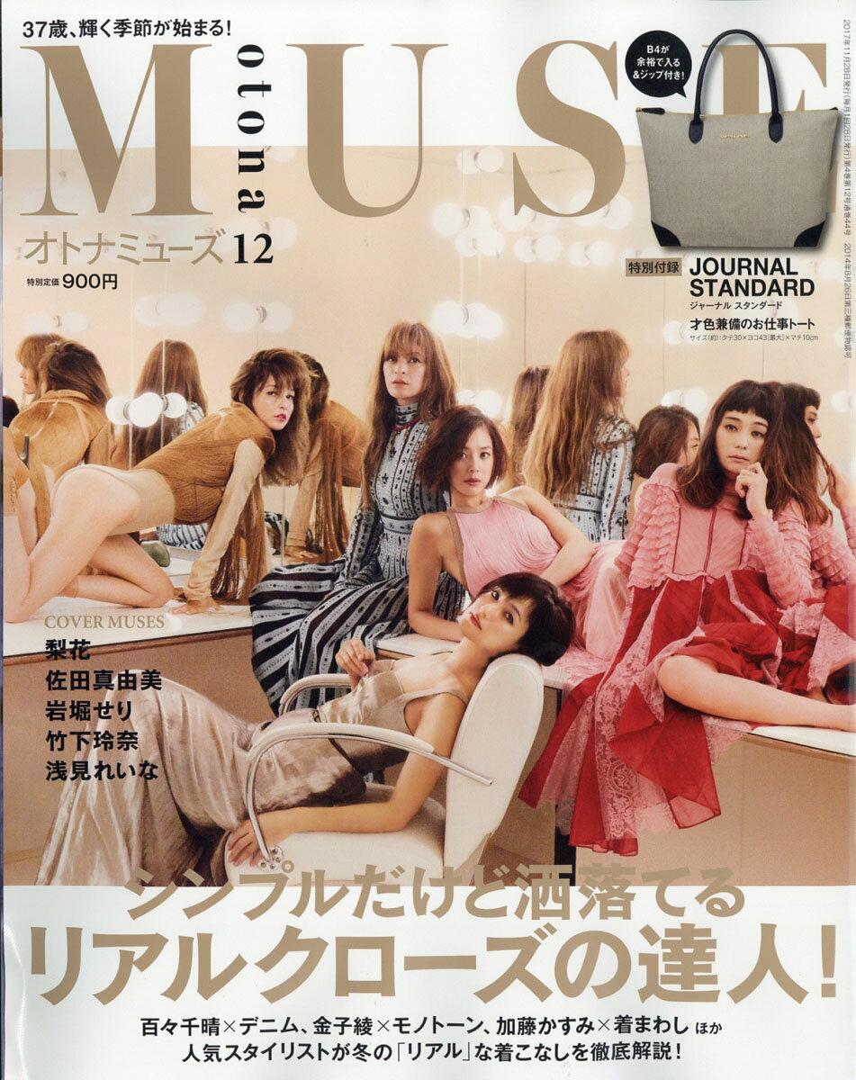 otona MUSE (オトナ ミューズ) 2017年 12月号 [雑誌]