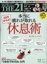 THE 21 (ザ ニジュウイチ) 2017年 12月号 [雑誌]