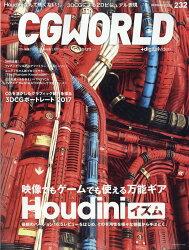 CG WORLD (シージー ワールド) 2017年 12月号 [雑誌]