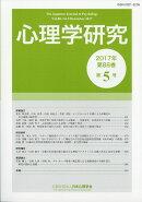 心理学研究 2017年 12月号 [雑誌]